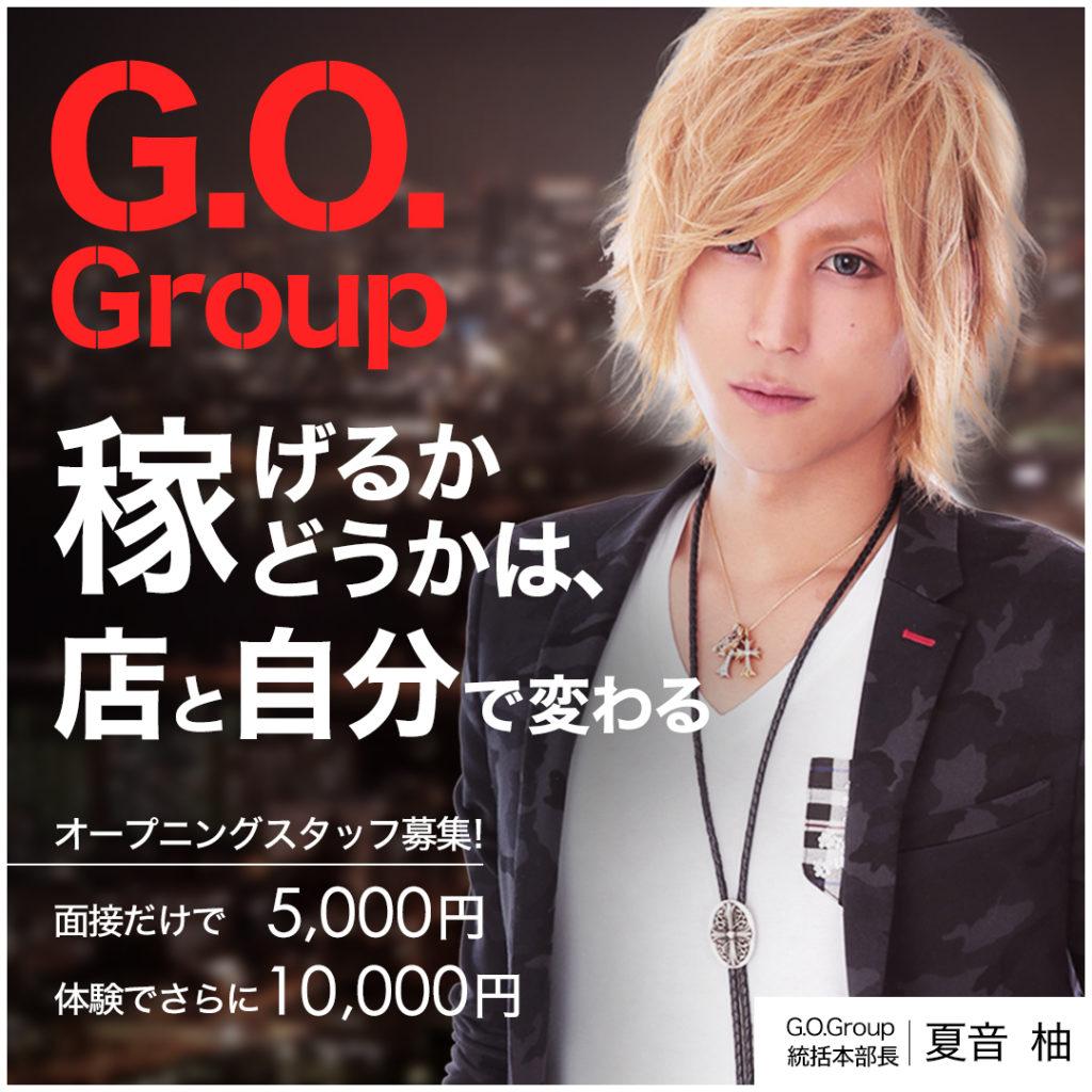 お店選びで悩んだらG.O.Group!稼げる準備は出来てます!