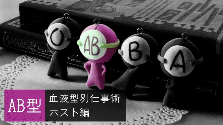 血液型別仕事術第4弾AB型ホストの仕事術!