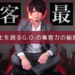 G.O.Groupは新規来店数が全国トップクラスです!