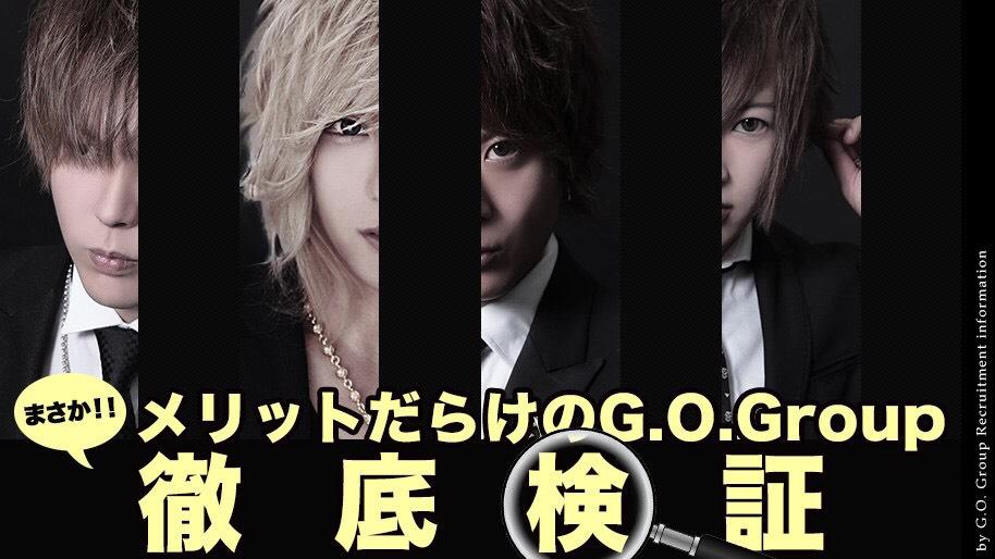 G.O.Groupのメリットはこんなにもたくさんあります!