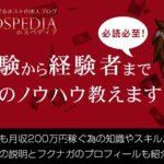 大阪ミナミの稼げるホストの求人ブログホスペディア