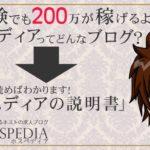 大阪ミナミでホストの求人サイトを見るなら断然ホスペディア