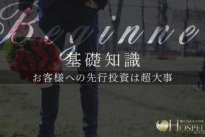 大阪 ホスト 先行投資