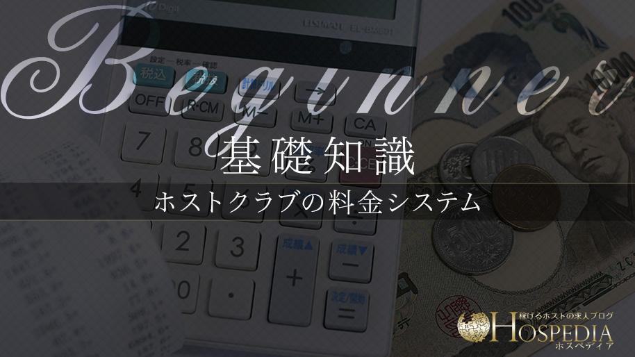 ホスト 料金システム 体験入店