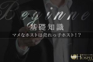 大阪 ミナミ ホスト 1000万プレイヤー