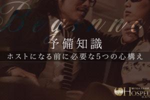 大阪 ミナミ ホスト 未経験