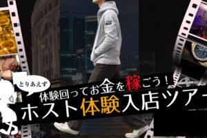 大阪 ミナミ ホスト 体験入店