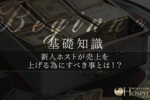 新人ホスト 大阪ミナミ 売上
