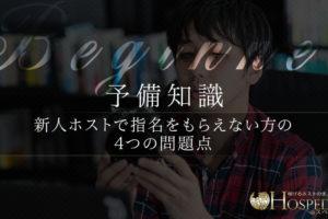 大阪 ミナミ ホスト 昼夜逆転