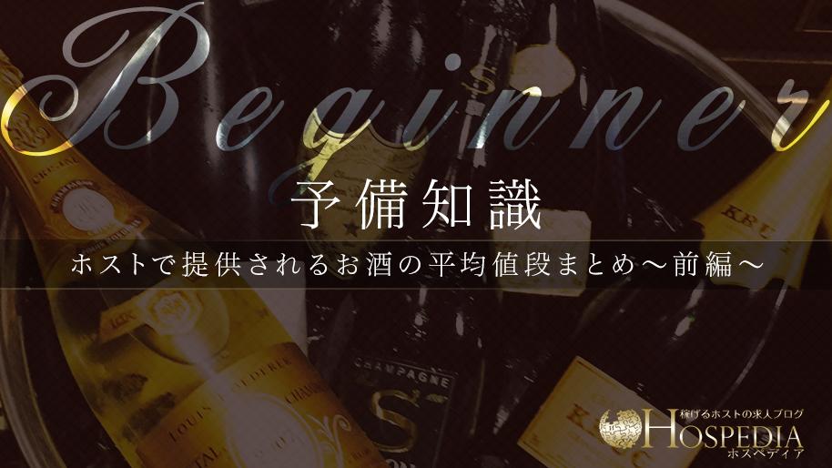 大阪ホスト王道シャンパン アルマンド ドンペリ