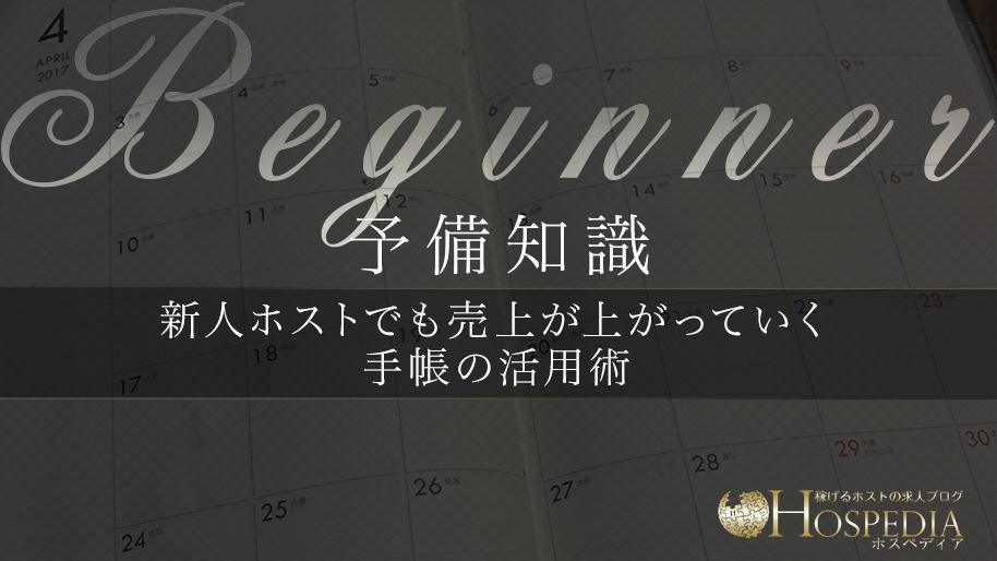 大阪 ミナミ ホスト 手帳活用