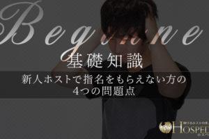 大阪 ミナミ 指名